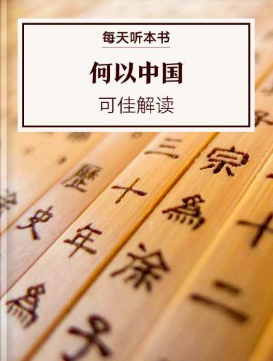 《何以中国》| 可佳解读