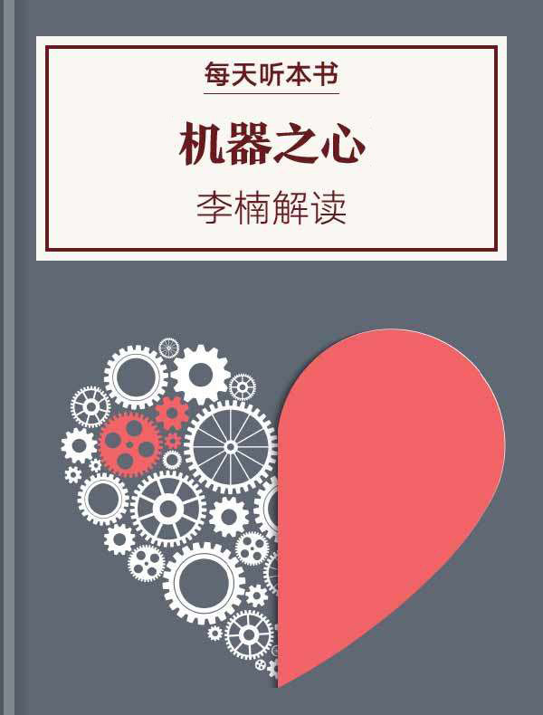 《机器之心》| 李楠解读