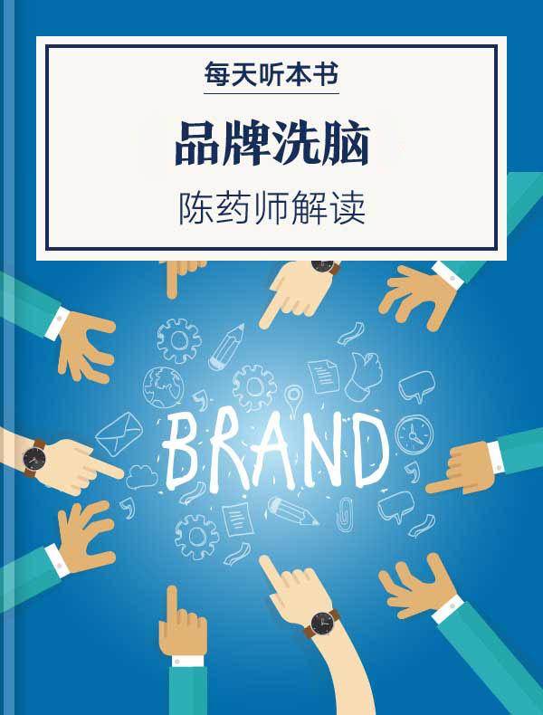 《品牌洗脑》| 陈药师解读