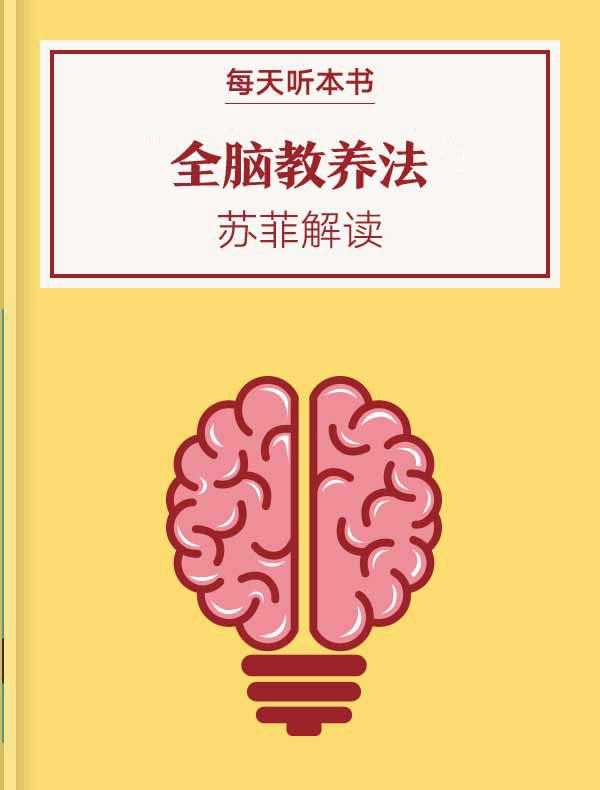 《全脑教养法》| 苏菲解读