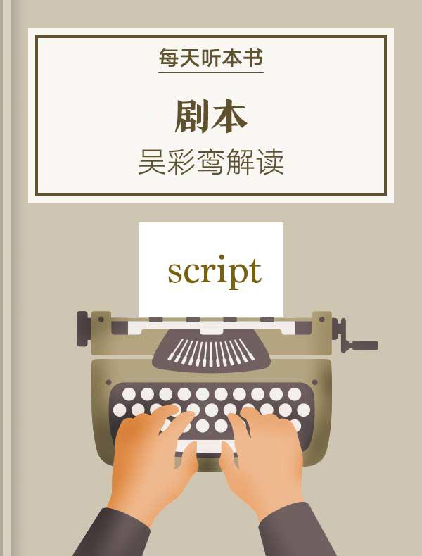 《剧本》| 吴彩鸾解读