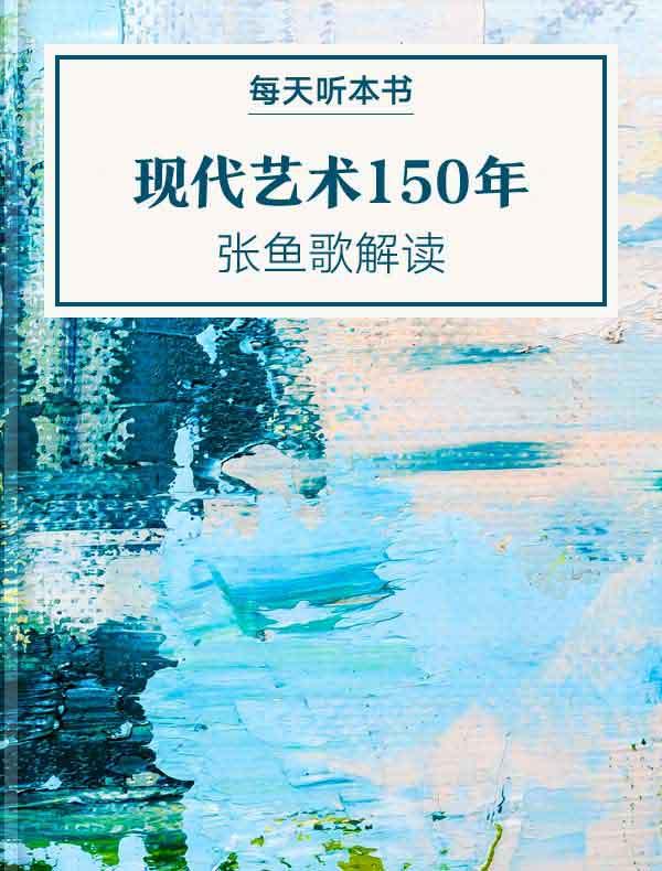 《现代艺术150年》  张鱼歌解读