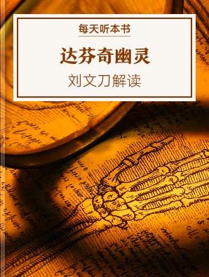《达芬奇幽灵》| 刘文刀解读