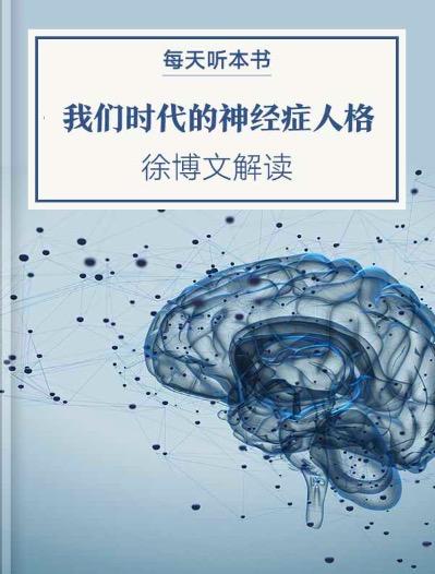 《我们时代的神经症人格》| 徐博文解读