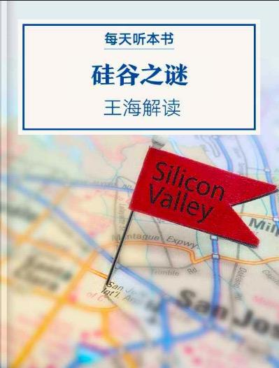 《硅谷之谜》| 王海解读