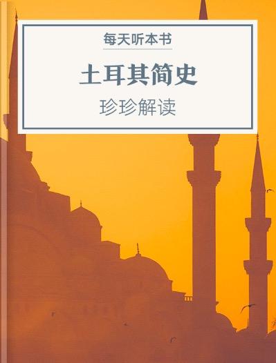 《土耳其简史》| 珍珍解读