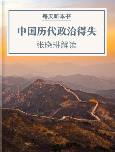 《中国历代政治得失》| 张晓琳解读