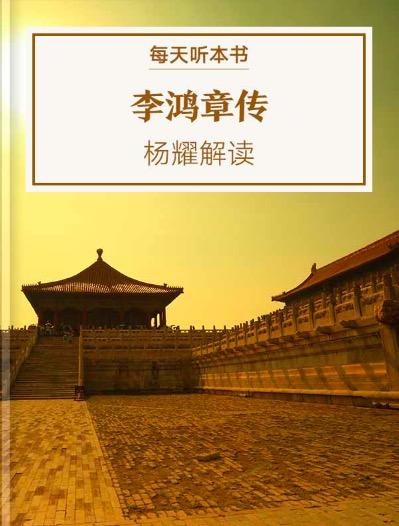 《李鸿章传》| 杨耀解读