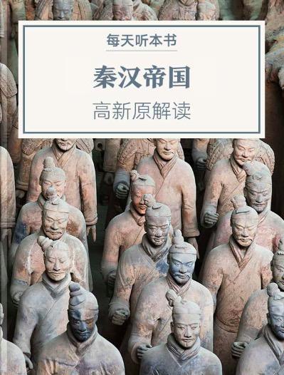 《秦汉帝国》| 高新原解读