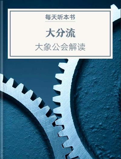 《大分流:欧洲、中国及现代世界经济的发展》| 大象公会解读