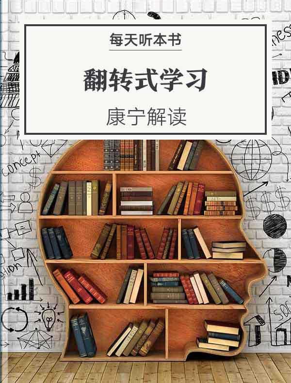 《翻转式学习》| 康宁解读