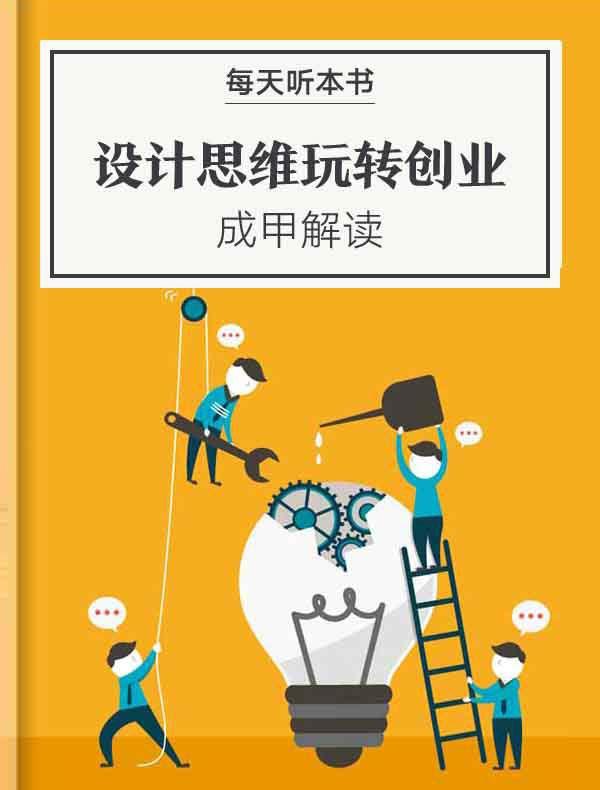 《设计思维玩转创业》|成甲解读