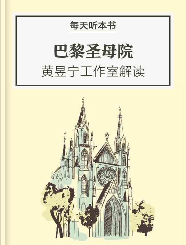《巴黎圣母院》| 黄昱宁工作室解读