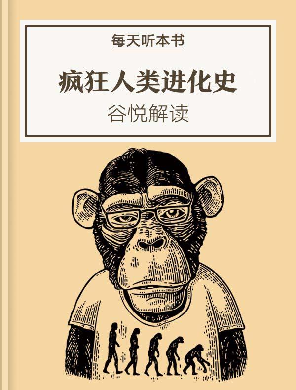 《疯狂人类进化史》| 谷悦解读