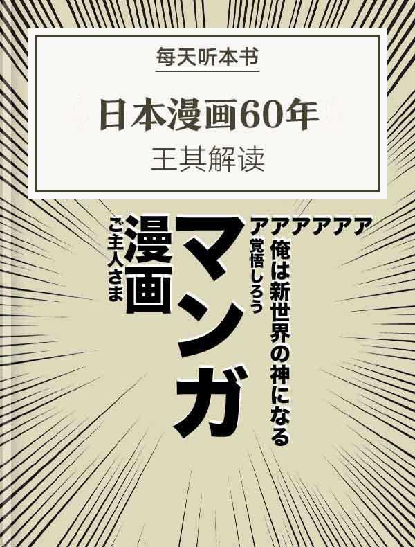 《日本漫画60年》| 王其解读