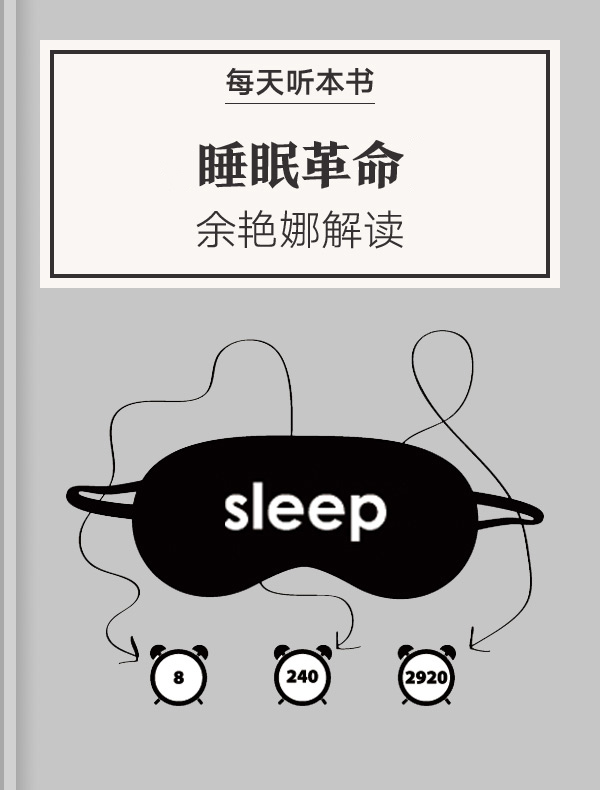 《睡眠革命》| 余艳娜解读