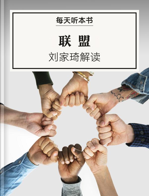 《联盟》| 刘家琦解读