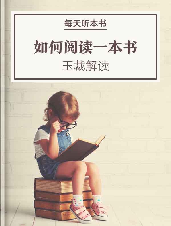 《如何阅读一本书》| 玉裁解读