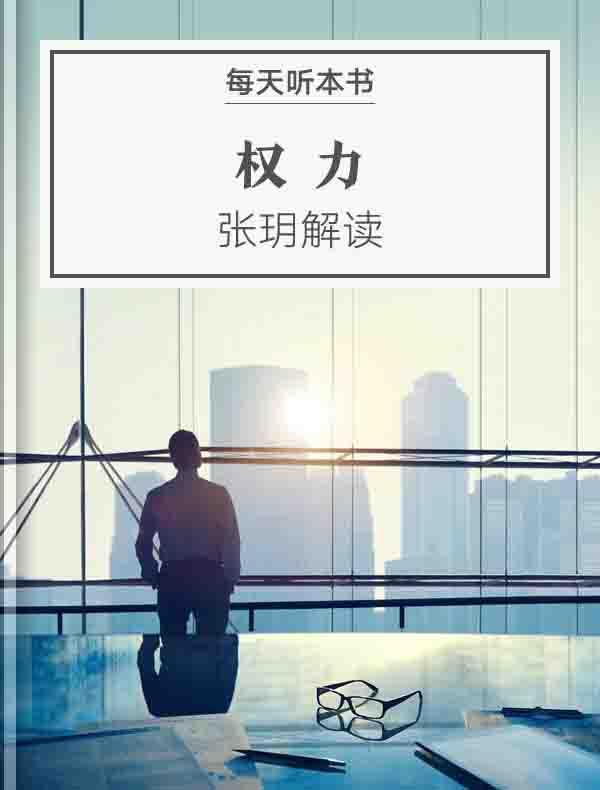 《权力》| 张玥解读