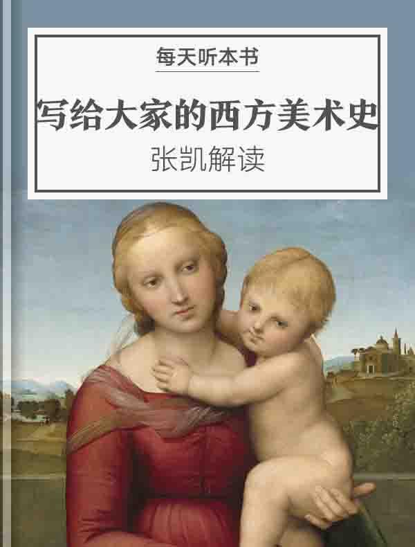 《写给大家的西方美术史》| 张凯解读