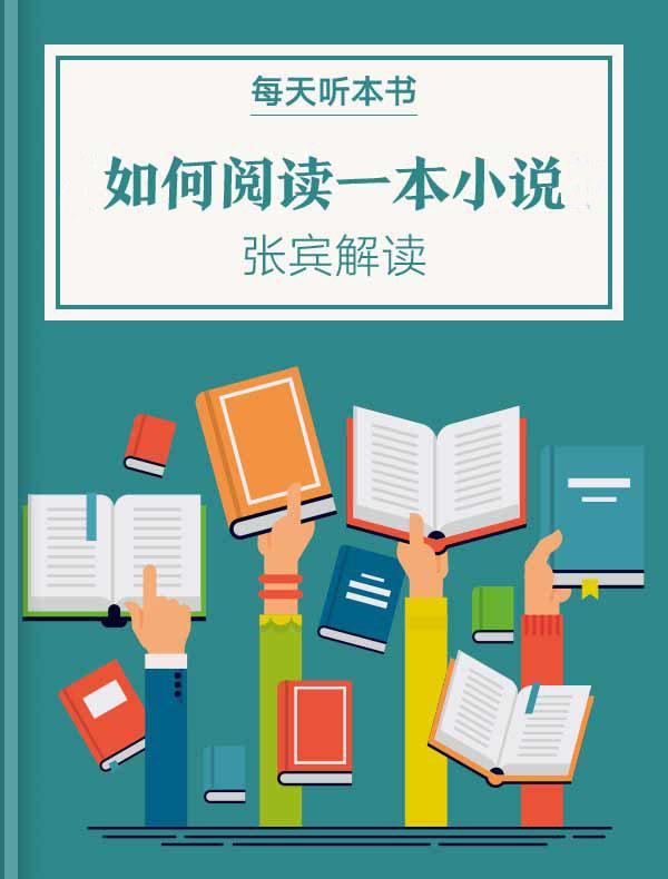 《如何阅读一本小说》| 张宾解读