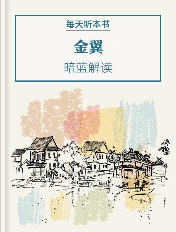《金翼:一个中国家族的史记》| 暗蓝解读