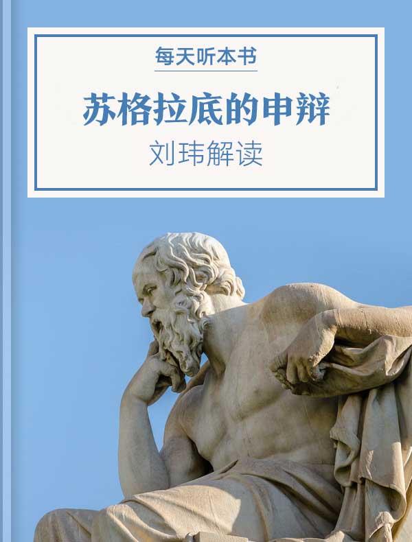 《苏格拉底的申辩》| 刘玮解读