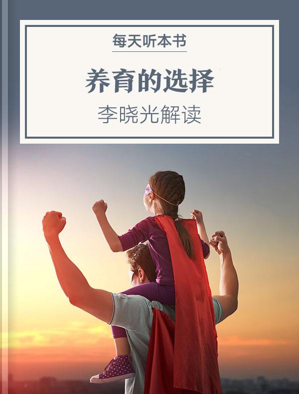 《养育的选择》| 李晓光解读