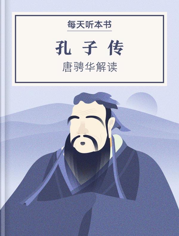《孔子传》| 唐骋华解读