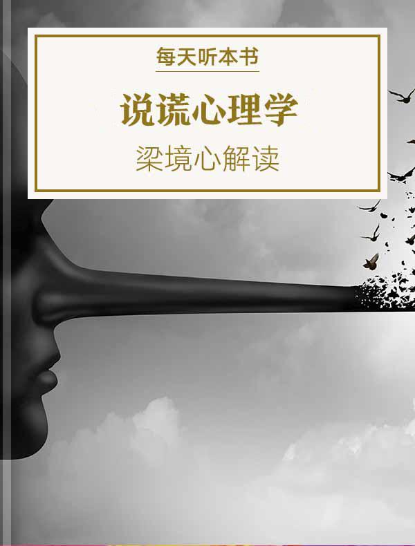 《说谎心理学》  梁境心解读