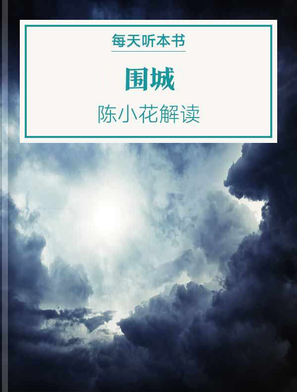 《围城》| 陈小花解读