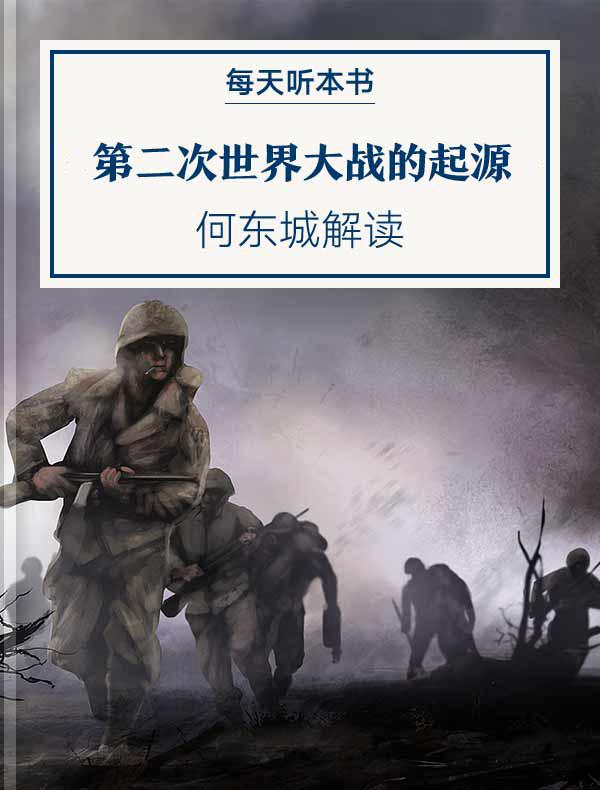 《第二次世界大战的起源》  何东城解读