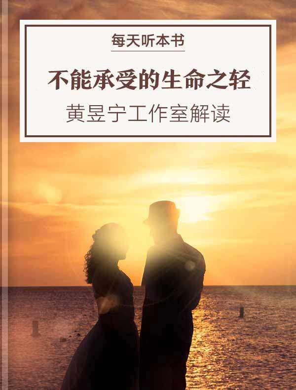 《不能承受的生命之轻》| 黄昱宁工作室解读