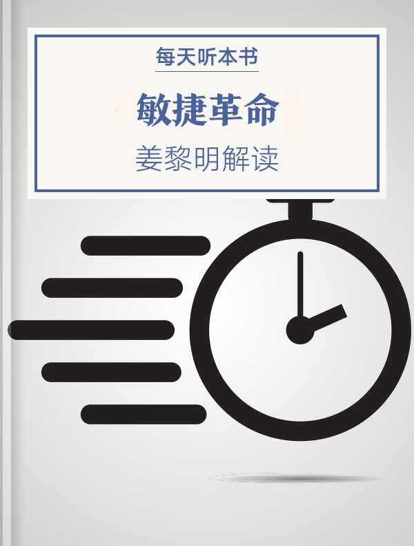 《敏捷革命》| 姜黎明解读