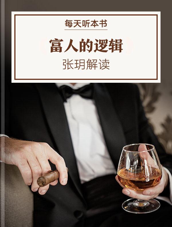 《富人的逻辑》| 张玥解读