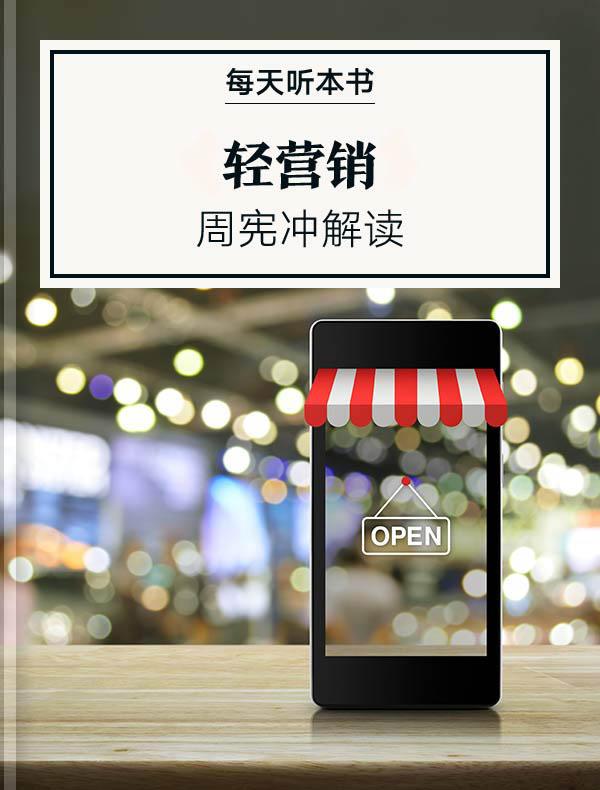 《轻营销》| 周宪冲解读