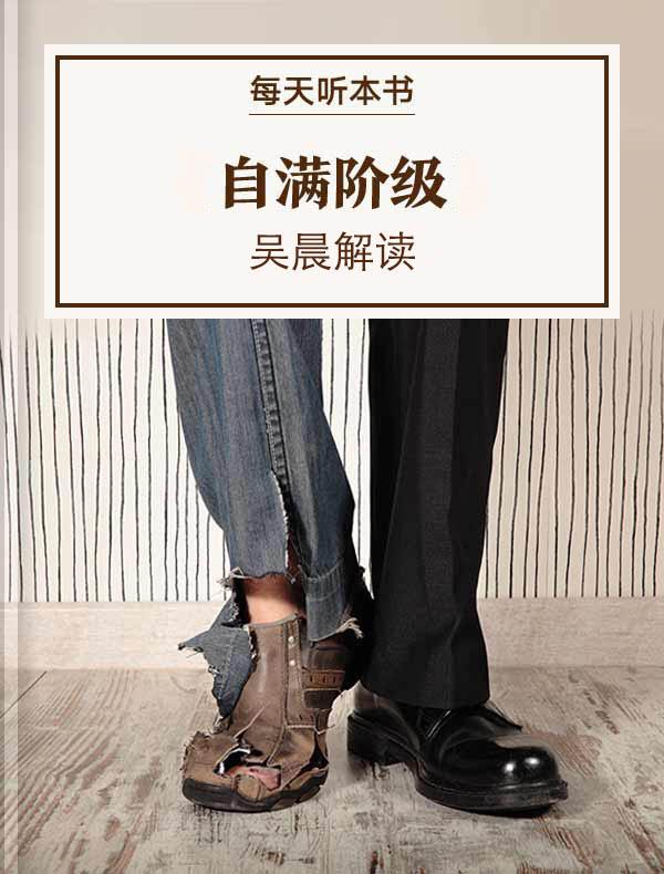 《自满阶级》| 吴晨解读
