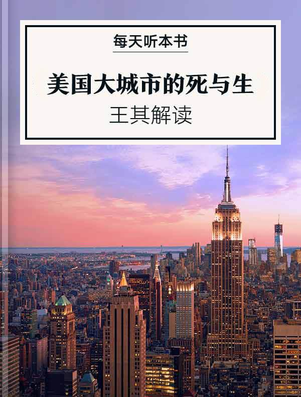 《美国大城市的死与生》| 王其解读
