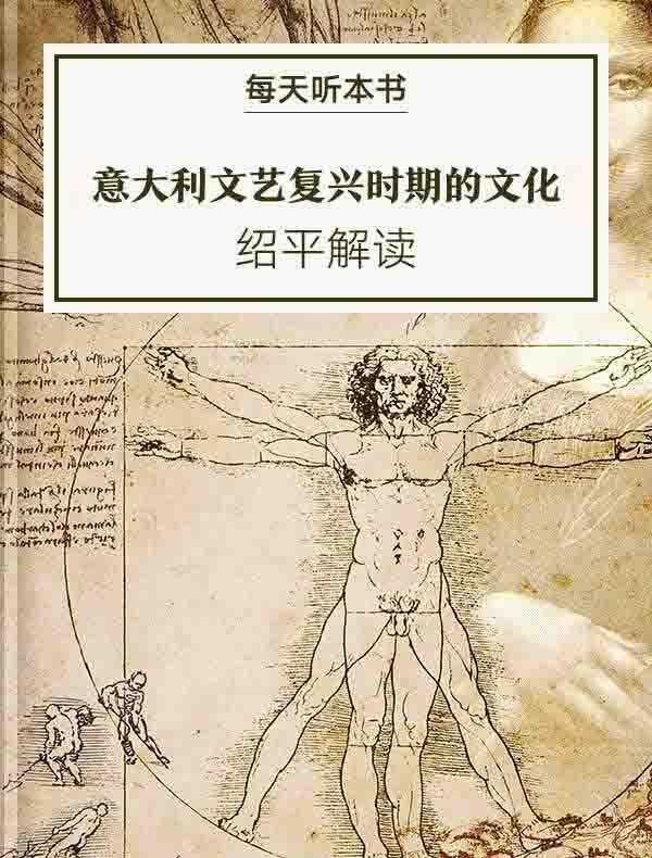 《意大利文艺复兴时期的文化》  绍平解读