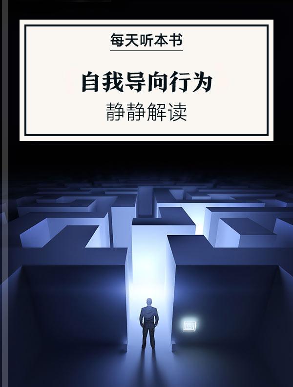 《自我导向行为》| 静静解读