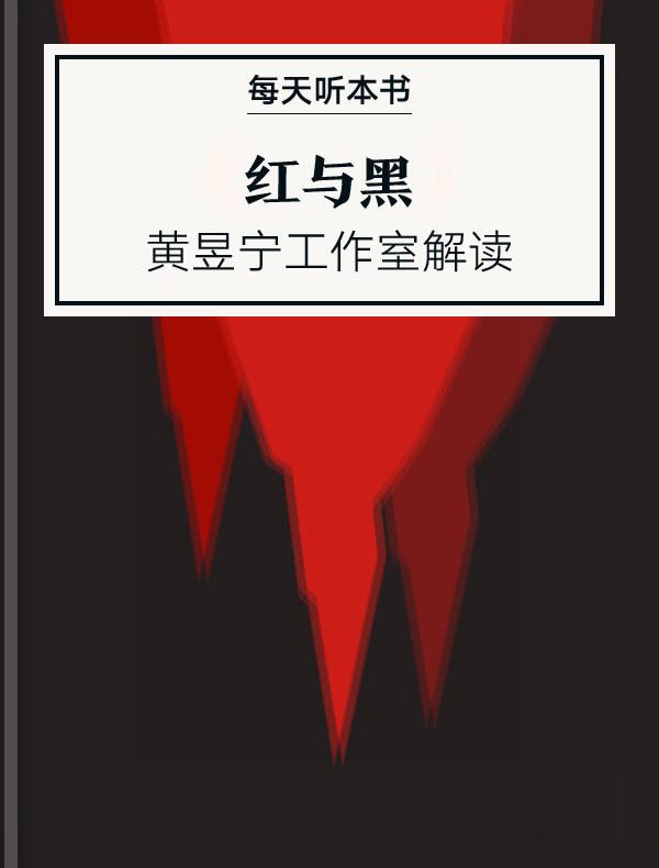 《红与黑》| 黄昱宁工作室解读