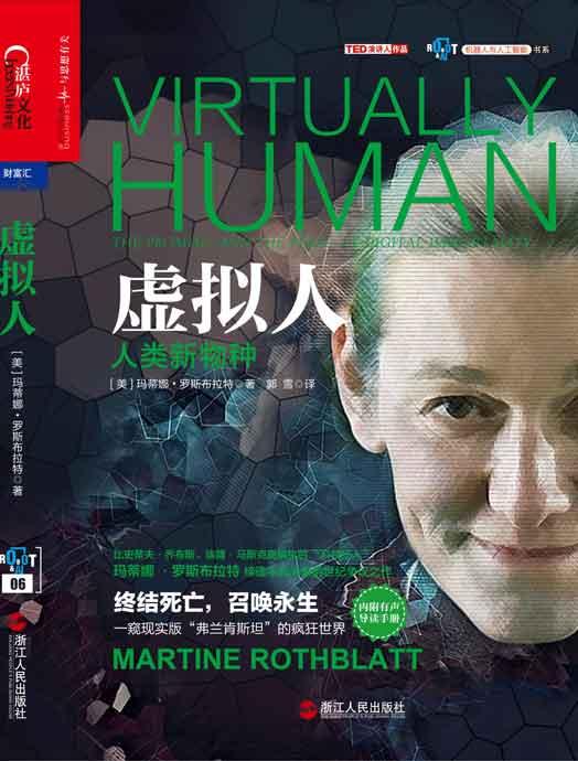 虚拟人:人类新物种