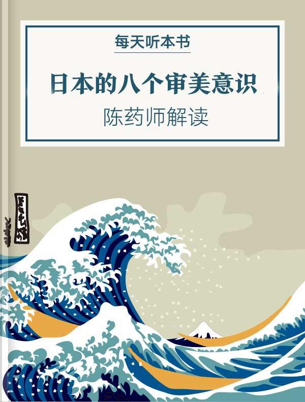 《日本的八个审美意识》| 陈药师解读