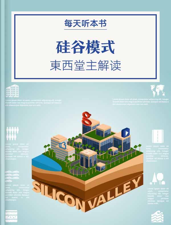 《硅谷模式》| 東西堂主解读