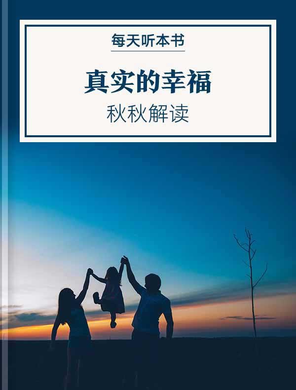 《真实的幸福》  秋秋解读