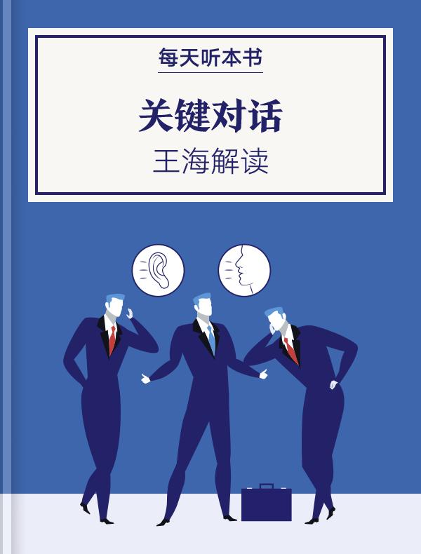 《关键对话》| 王海解读