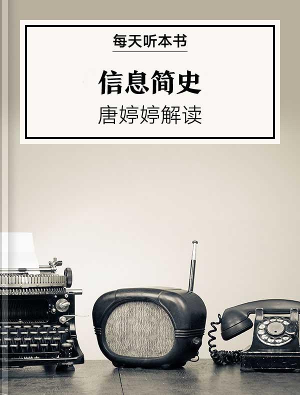 《信息简史》| 唐婷婷解读