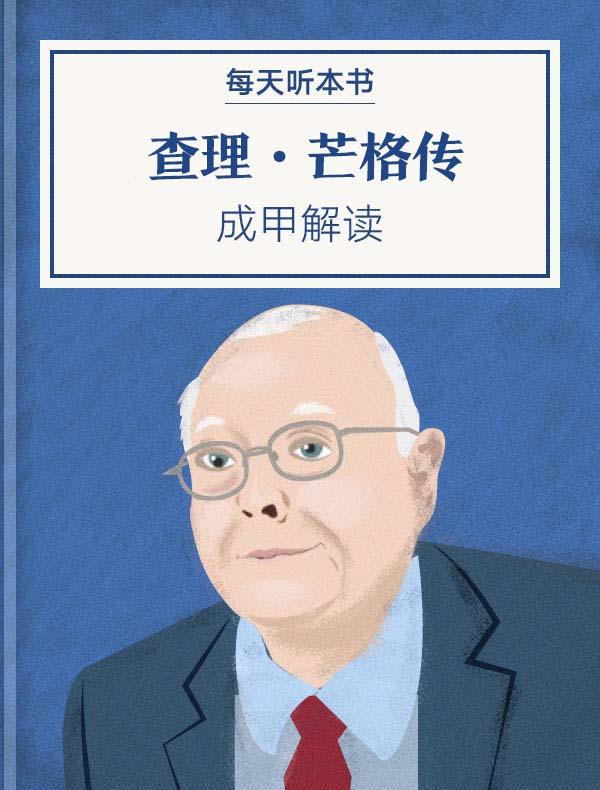 《查理·芒格传》|成甲解读