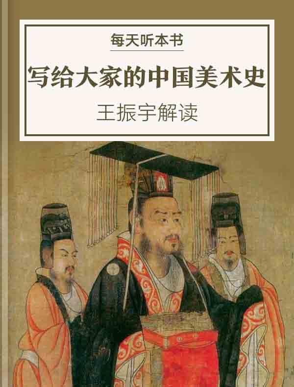 《写给大家的中国美术史》|王振宇解读