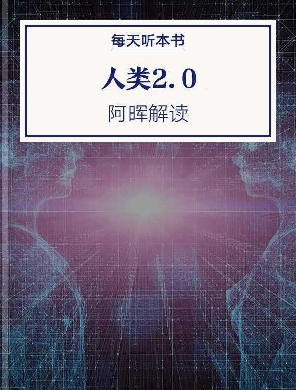 《人类2.0:在硅谷探索科技未来》| 阿晖解读
